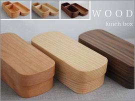 木製、曲げわっぱ弁当