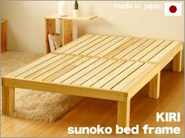 日本製・通気性の良いすのこベッド