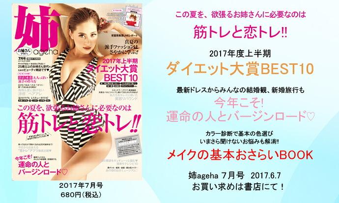 姉ageha 姉ageha7月号 2017年6月7日 発売 680円(税込)