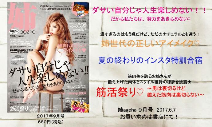 姉ageha 姉ageha9月号 2017年8月7日 発売 680円(税込)