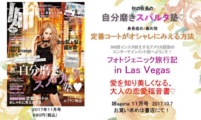 姉ageha 姉ageha11月号 2017年10月7日 発売 680円(税込)