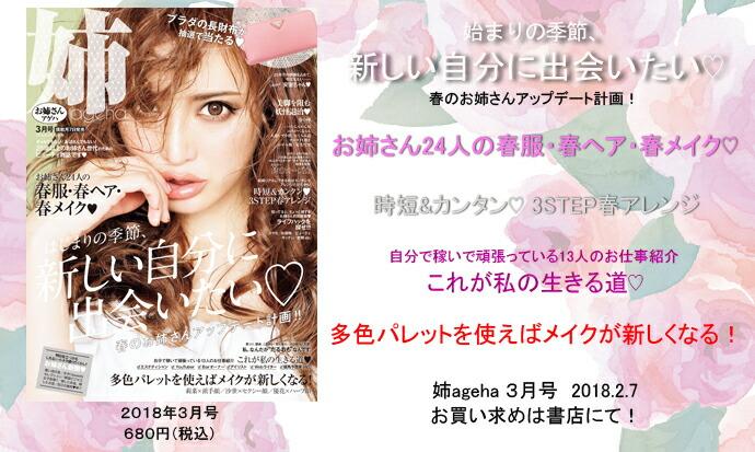 姉ageha 姉ageha3月号 2018年2月7日 発売 680円(税込)