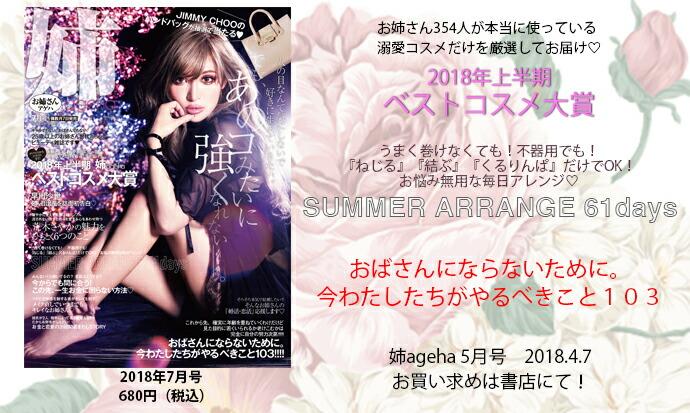 姉ageha 姉ageha3月号 2018年6月7日 発売 680円(税込)