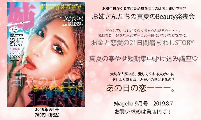 姉ageha 姉ageha9月号 2019年8月7日 発売 780円(税込)