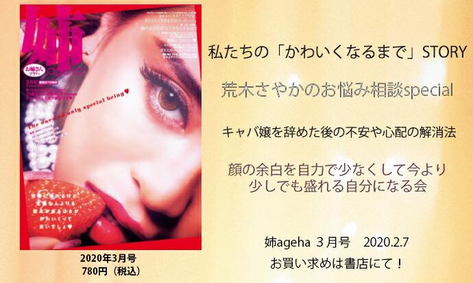 姉ageha 姉ageha9月号 2019年12月7日 発売 780円(税込)