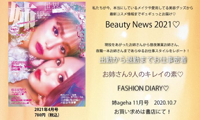 姉ageha 姉ageha9月号 2021年4月7日 発売 780円(税込)