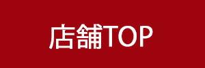 """店舗""TOP"