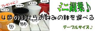 4色のインテリア陶器鉢をご用意致しております♪お好みのカラーをお選び下さい