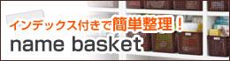 ネームバスケット