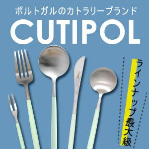 クチポール(Cutipol)