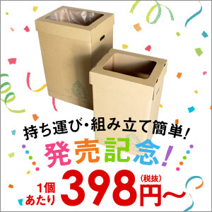 ダンボールゴミ箱