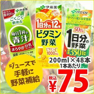 伊藤園野菜ジュースセール