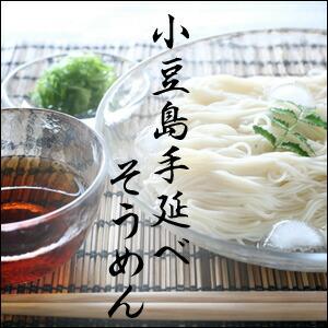 小豆島素麺