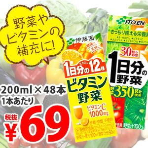 伊藤園 一日分の野菜 ビタミンC