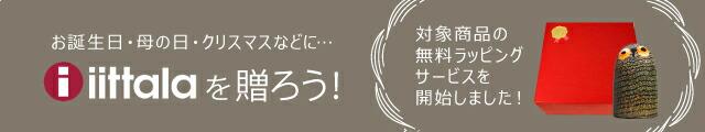 イッタラ ★無料ラッピング対象★