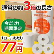 コアレス77円