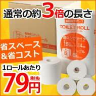 コアレス79円