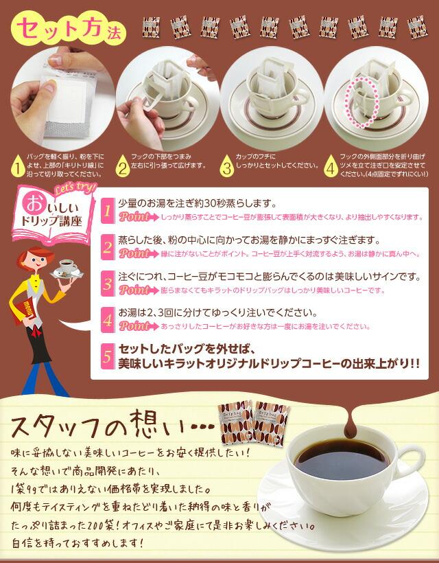 ドリップコーヒー セット方法 スタッフの想い…