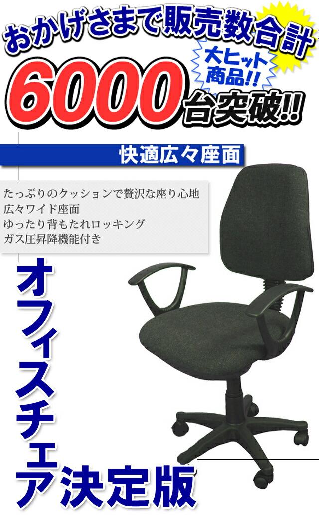 オフィスチェア決定版!!