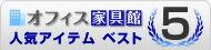【オフィス家具館】ランキング