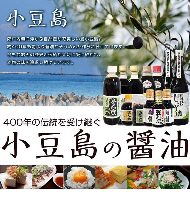 小豆島の醤油
