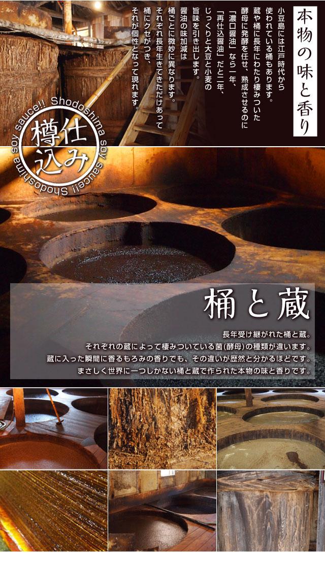 小豆島の醤油、樽仕込み