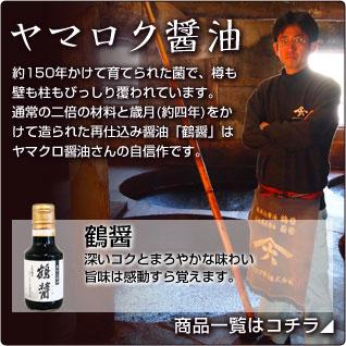 小豆島の醤油、ヤマロク醤油