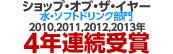 ショップオブザイヤー4年連続受賞