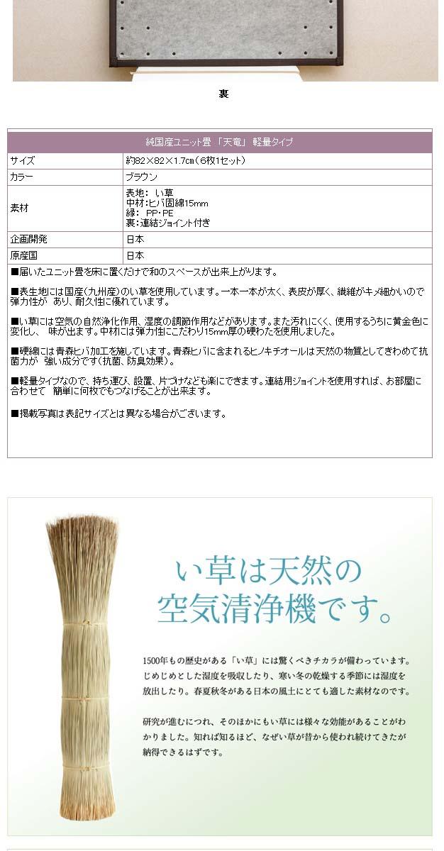 天竜』 ユニット畳 軽量タイプ【代引不可】【送料無料(一部地域