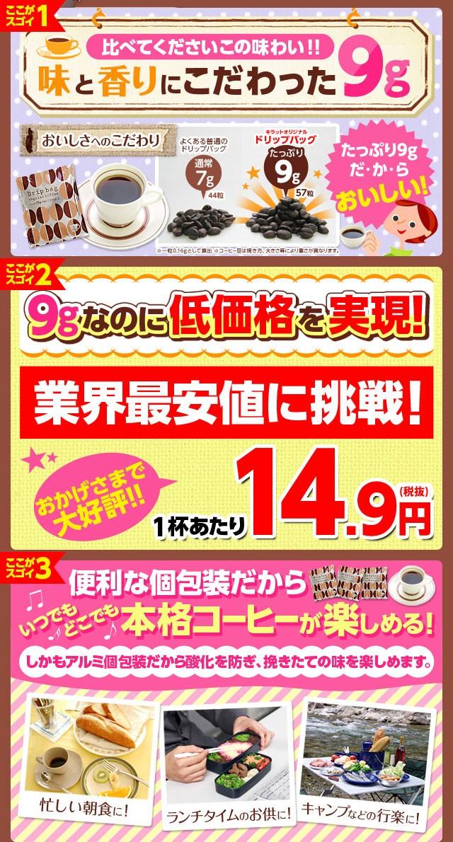 ドリップコーヒー 味と香りにこだわった9g!9gなのに低価格を実現!便利な個包装だからいつでもどこでも本格コーヒーが楽しめる!