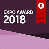 EXPO2018受賞