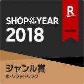 ショップ・オブ・ザ・イヤー2018受賞