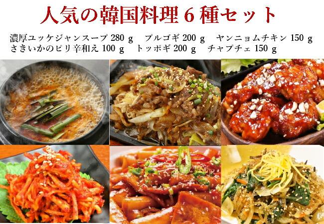 人気の韓国料理6種セット 冷凍