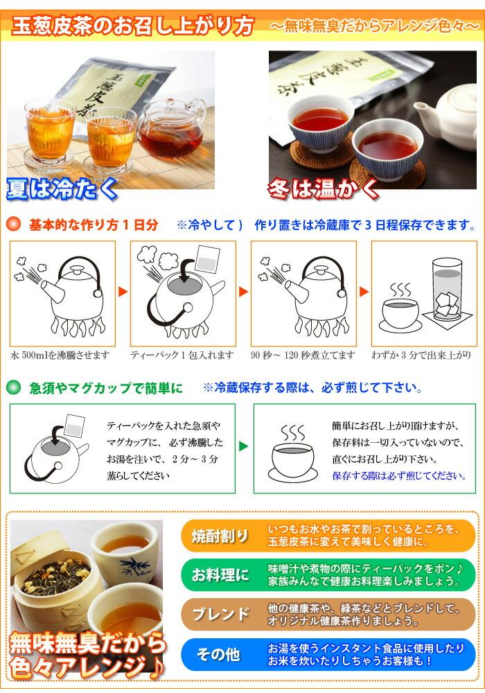 玉葱皮茶の飲み方12