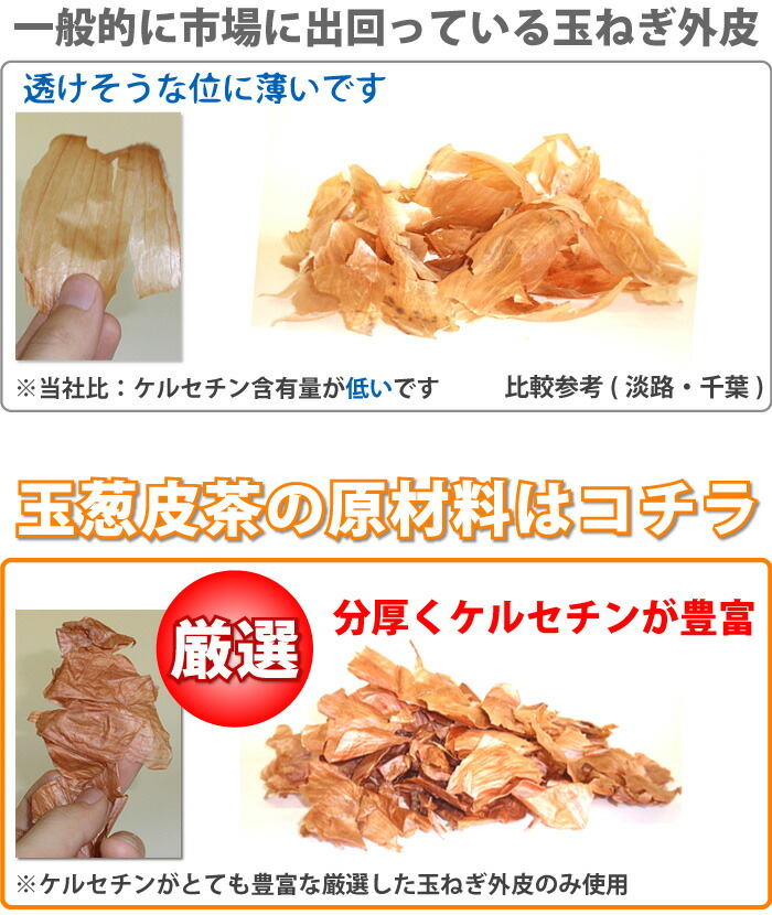 玉葱皮茶の説明4