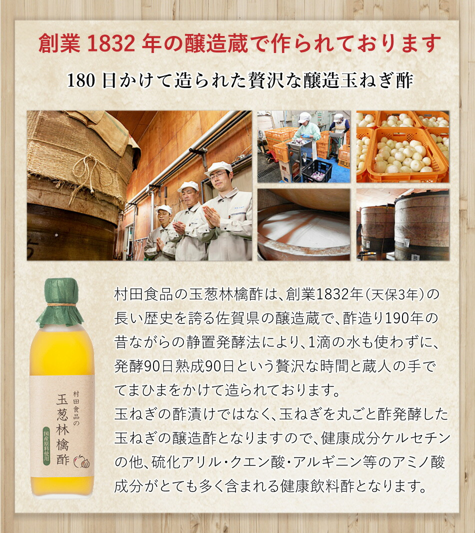 玉ねぎ酢の説明画像4