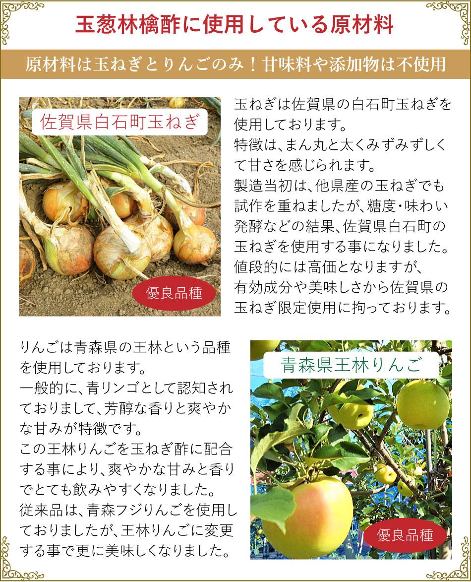 玉ねぎ酢の説明画像5