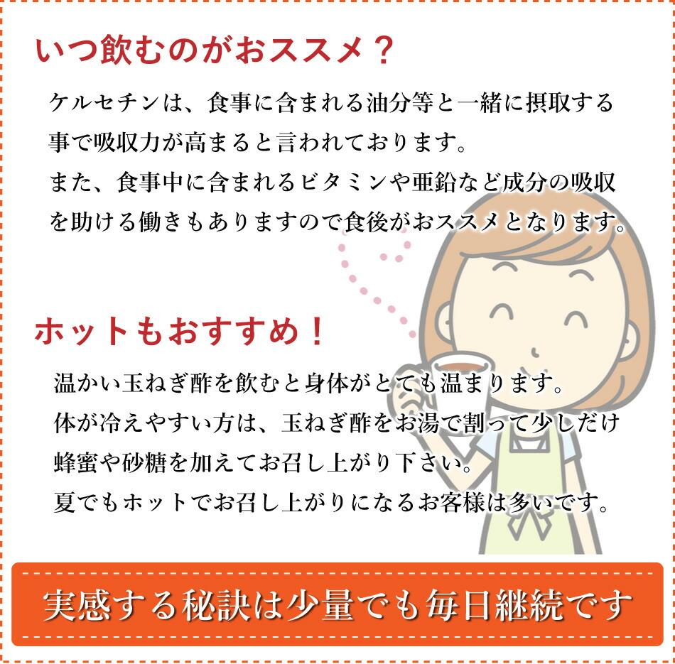 玉ねぎ酢の説明画像10