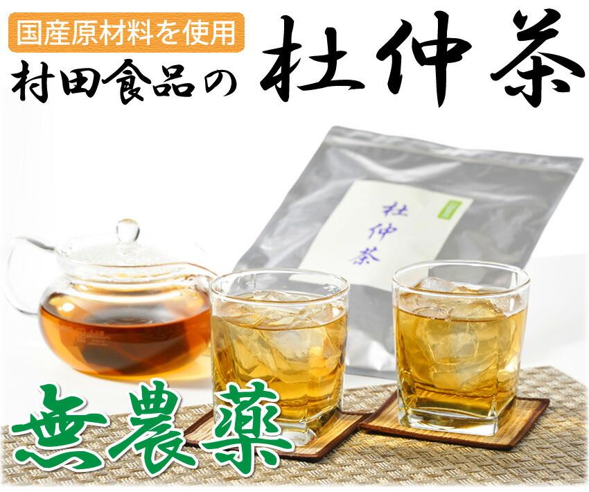 杜仲茶トップ