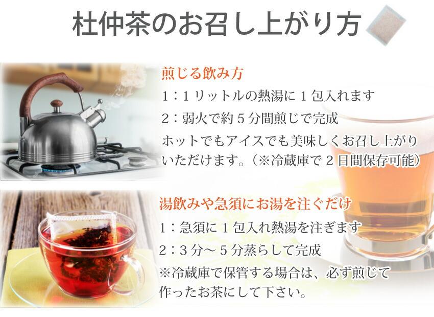 杜仲茶飲み方
