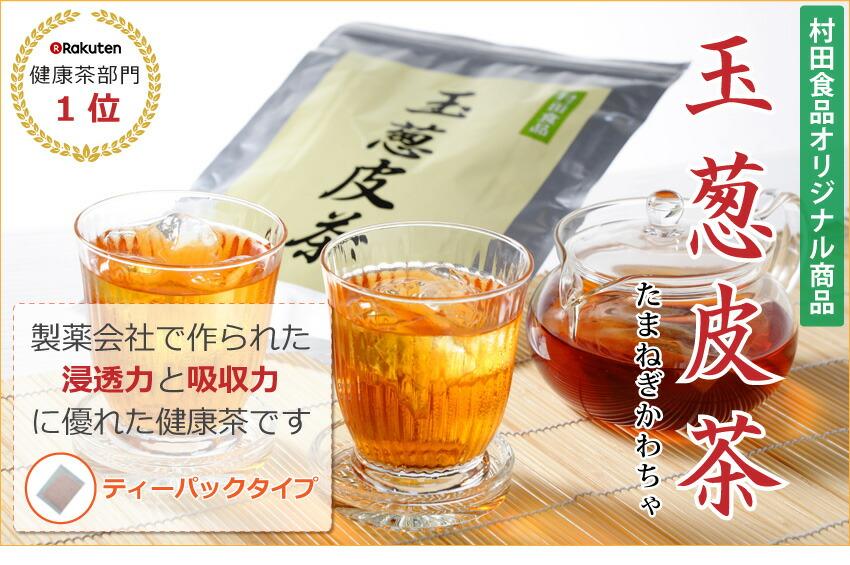 お茶タイプ
