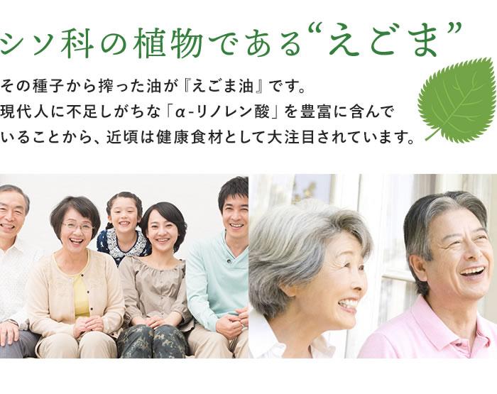 """シソ科の植物である""""えごま"""""""