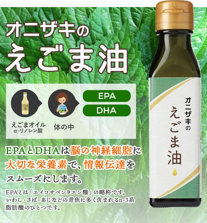 EPAとDHAは脳の神経細胞に大切な栄養素で、情報伝達をスムーズにします