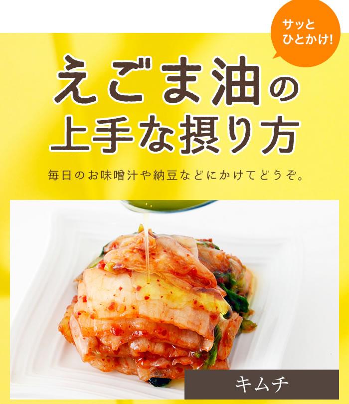 えごま油の上手な摂り方例 キムチ