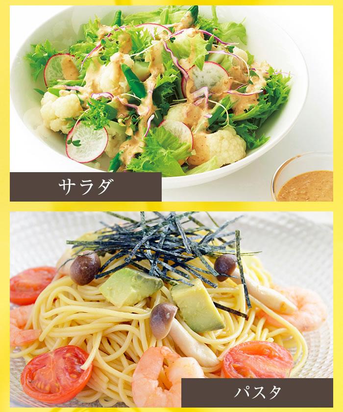 えごま油の上手な摂り方例 サラダ、パスタ