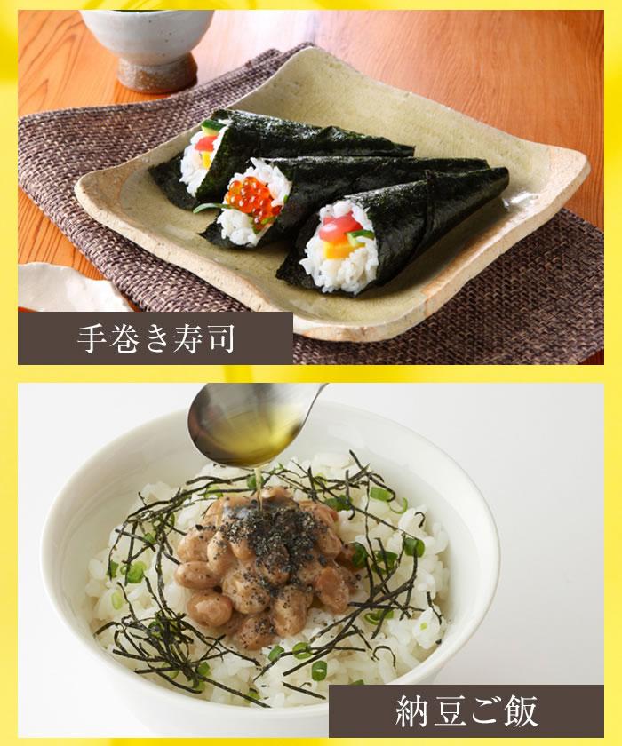 えごま油の上手な摂り方例 手巻き寿司、納豆ご飯