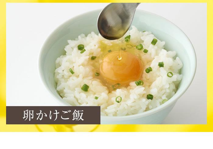 えごま油の上手な摂り方例 卵かけご飯