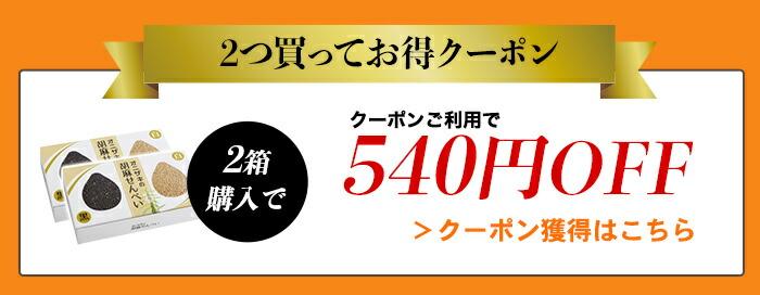 『つきごま白1袋』プレゼント + すぐに使える540円発行