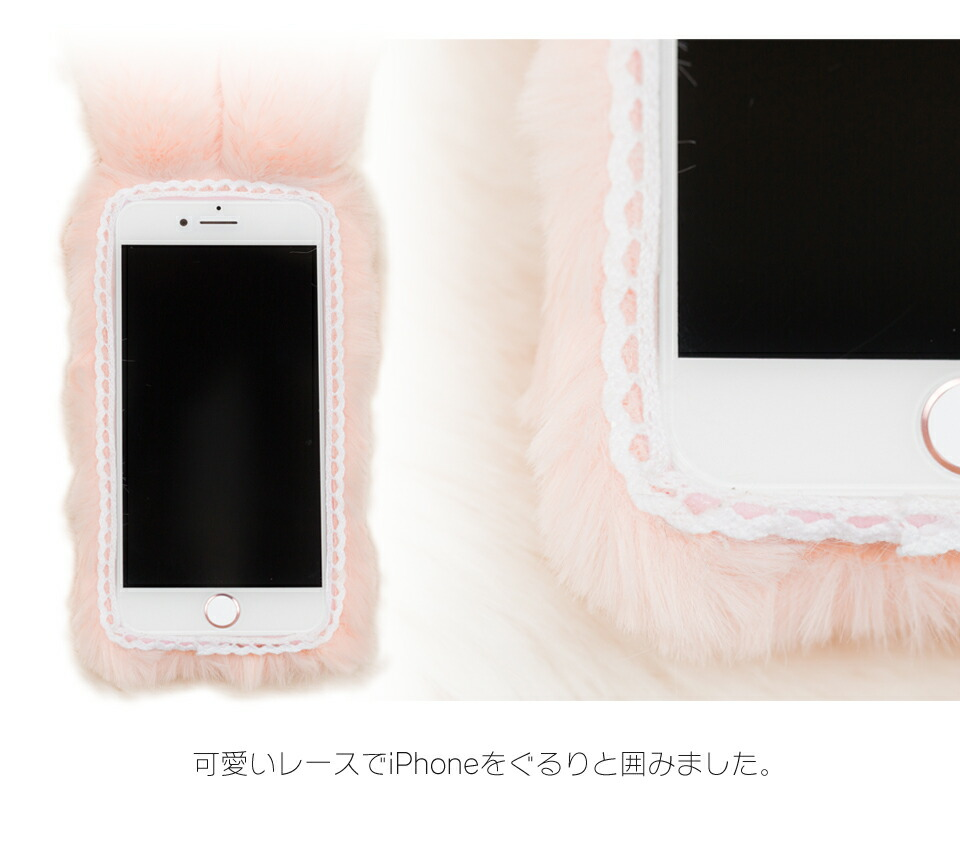 デザインモバイルdesign mobile iphone7 アイフォン7 うさぎ ファー おそろい ペア