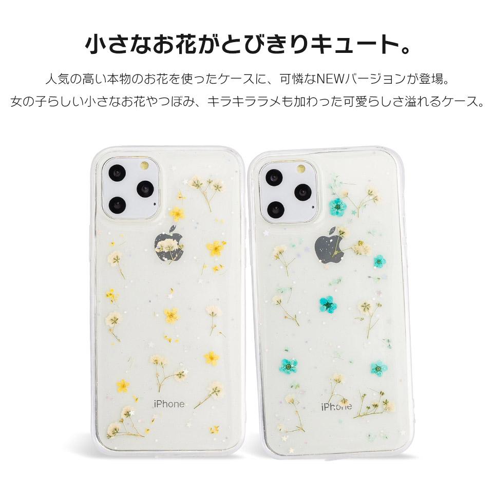 デザインモバイル design mobile iphone8 7 アイフォン8 7 ソフト ケース カバー かわいい 海外 トレンド 押し花 本物 花 スター グリッター 星 キラキラ おしゃれ 大人女子